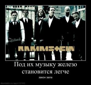 Избранная подборка песен группы Rammstein для тренажерного зала