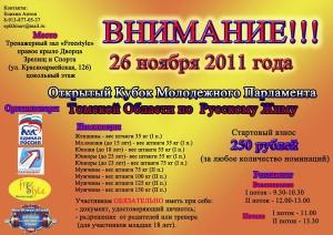 Открытый кубок молодежного парламента Томской области по русскому жиму