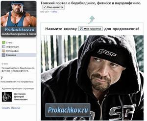 Представительство сайта в социальных сетях