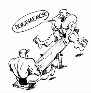Первоапрельская статья - юмор и бодибилдинг