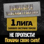 Чемпионат Томской области по силовому экстриму - Богатыри Томской Губернии