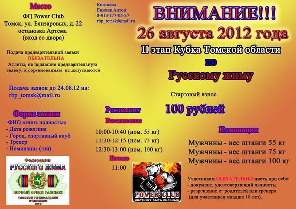 Второй этап кубка Томской области по Русскому Жиму