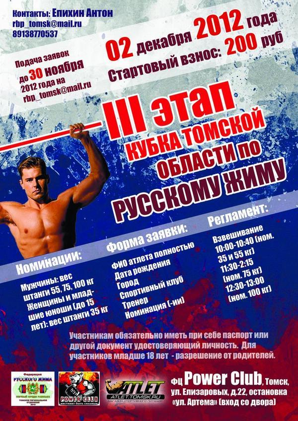 Третий этап кубка Томской области по Русскому Жиму