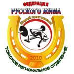 Результаты выступления Томских спортсменов на кубке Евразии