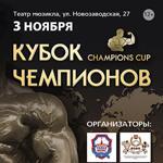 Результаты Кубка Чемпионов 2012