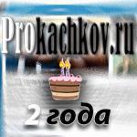 prokachkov.ru исполнилось 2 года!