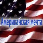 Американская мечта - долгожданная премьера Российского фильма о бодибилдинге