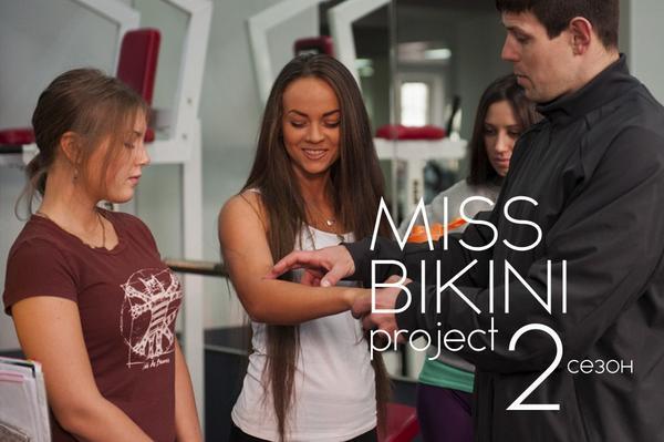 Мисс Бикини - продолжение второго сезона