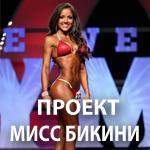 Мисс бикини - Воспоро - аналог российского проекта на Украине