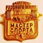 Мотивирующее видео для Русского Жима