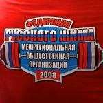 Нормативы по русскому жиму 2013