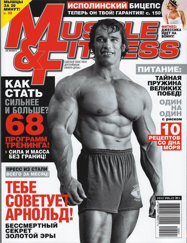 Шварценеггер стал редактором Muscle & Fitness и Flex