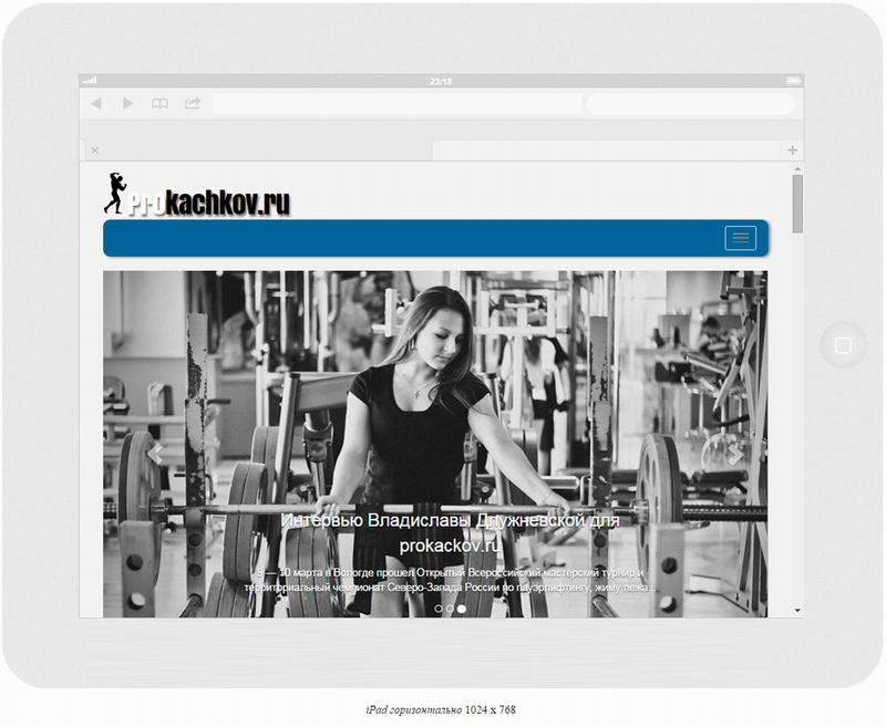 Адаптивный дизайн у сайта
