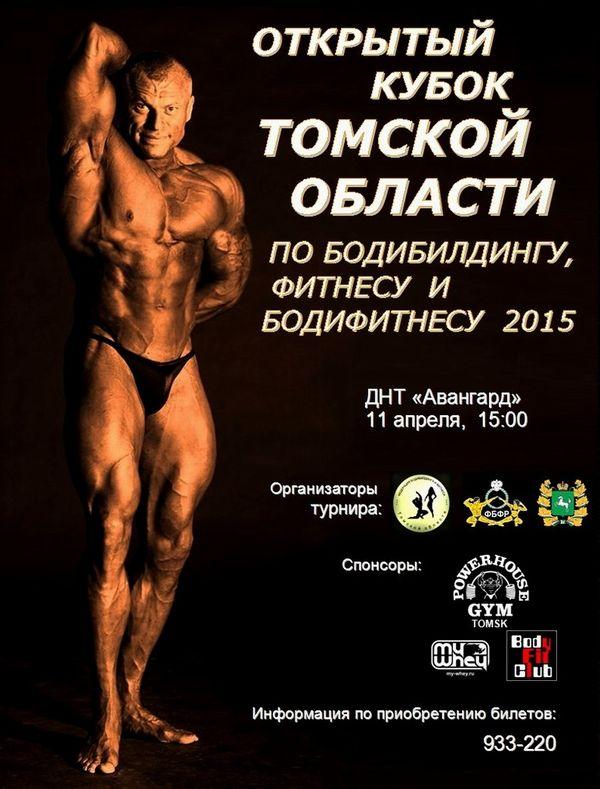 Открытый Кубок Томской области по бодибилдингу и фитнесу 2015